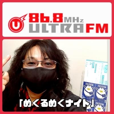 不安定な気候ですが「くるナイ」今夜はウルトラFMで放送です_b0183113_06343392.jpg