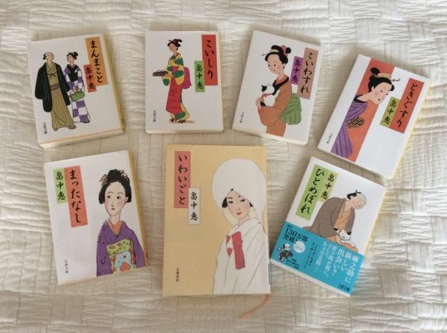 読んだ本 畠中惠のまんまことシリーズ8巻 - YUKKESCRAP