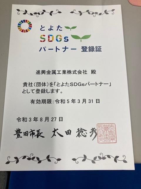SDGsについて_b0103620_14343975.jpg