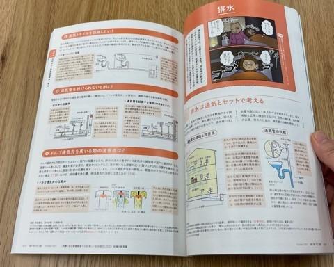 建築知識2021年10月号に伊藤、根本が執筆させていただきました_a0142322_15245038.jpg