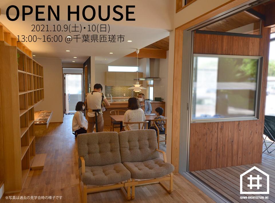 井川建築設計事務所 オープンハウス開催のお知らせ_b0195324_17351300.jpg