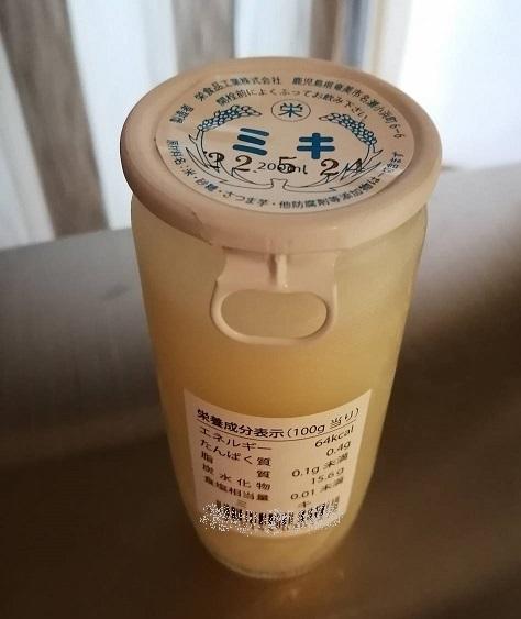 奄美大島の伝統発酵飲料「ミキ」が美味しい!_b0129725_11431715.jpg