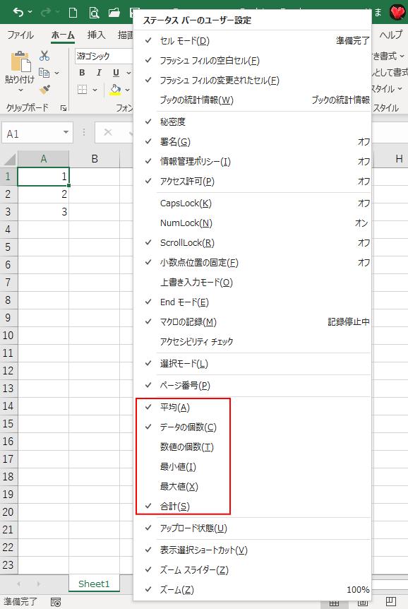 ステータスバーの「合計」などの値がクリップボードにコピーされる_a0030830_14303482.png