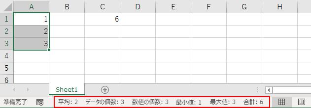 ステータスバーの「合計」などの値がクリップボードにコピーされる_a0030830_14441616.png