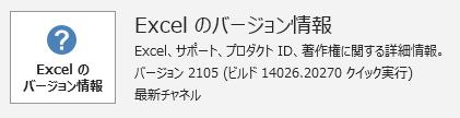 ステータスバーの「合計」などの値がクリップボードにコピーされる_a0030830_18422779.png