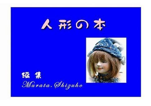 人形の本_c0123031_07180320.jpg