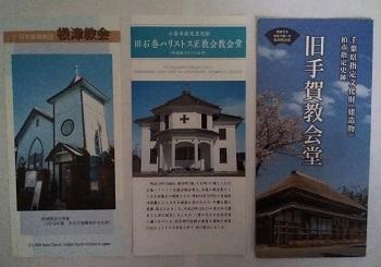 ◆ コーヒーブレイク  近代建築・パンフレット(教会)_e0098739_13272219.jpg