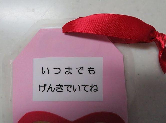 2021年9月20日 敬老の日のプレゼント  !(^^)!_b0341140_18042085.jpg
