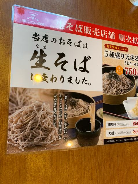 山田うどんの蕎麦_c0206645_07522673.jpg