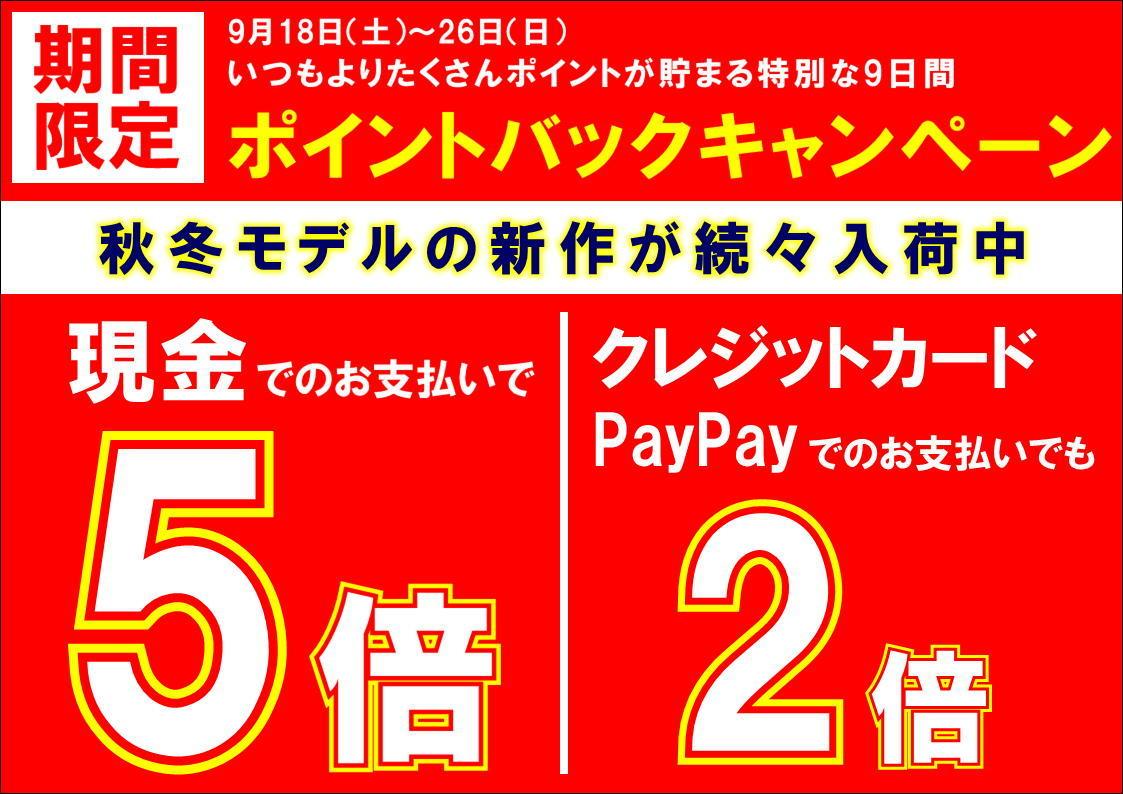 【ポイントバックキャンペーン開催】_e0157573_17145384.jpg