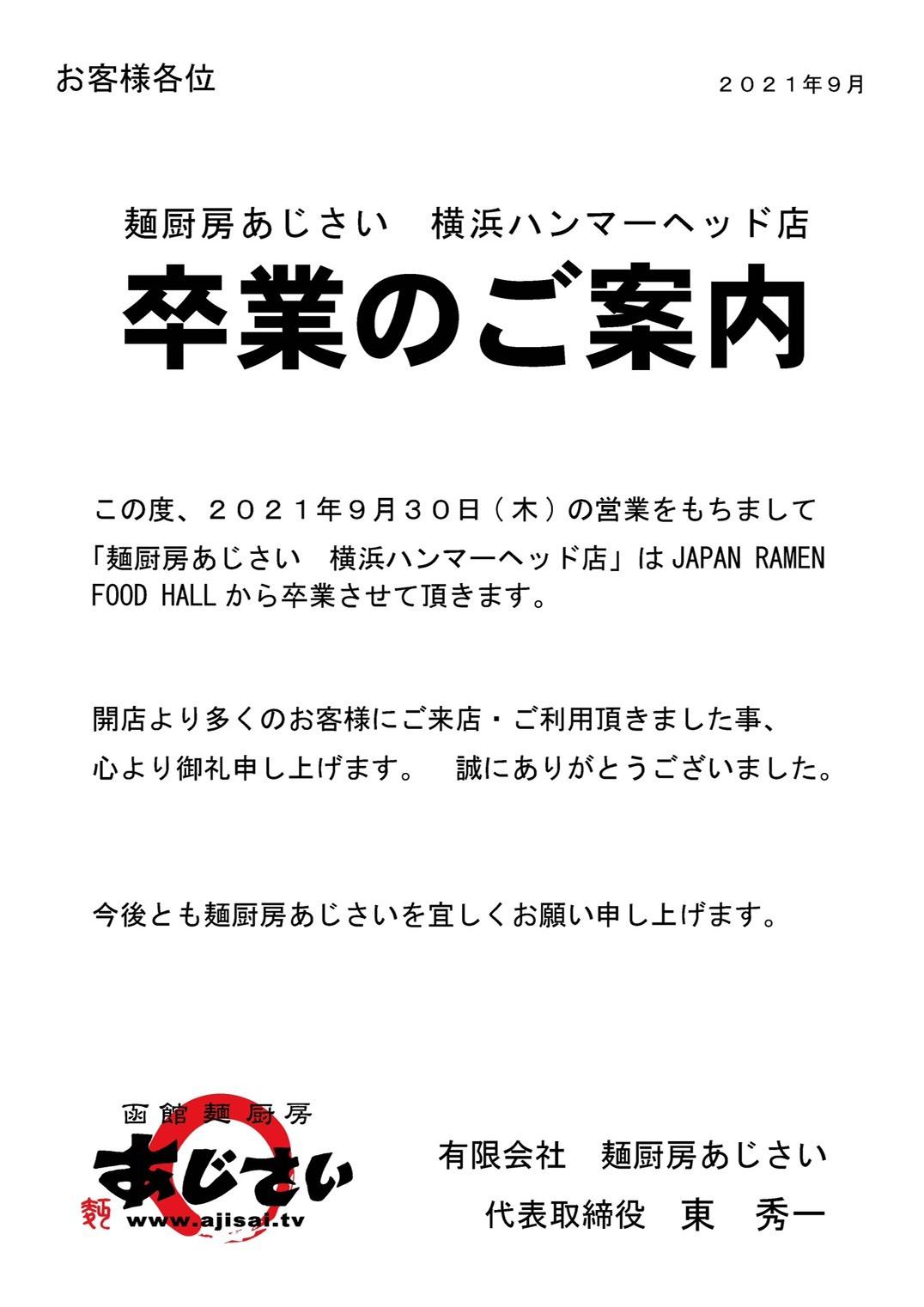 あじさい横浜展より重要なお知らせです_f0186373_12575763.jpg