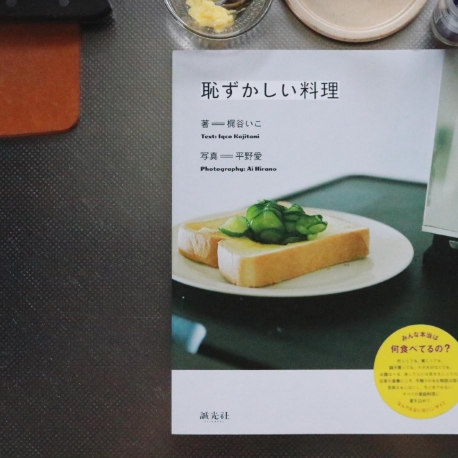 恥ずかしい料理  本 きゅうりトースト_b0360474_21541795.jpg