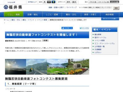 フォトコンめぐりへのご登録ありがとうございました。https://photocon.meguri.jp/_e0364586_21185930.jpg