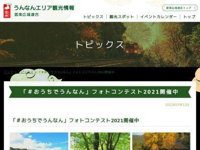 フォトコンめぐりへのご登録ありがとうございました。https://photocon.meguri.jp/_e0364586_21190414.jpg