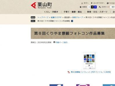 フォトコンめぐりへのご登録ありがとうございました。https://photocon.meguri.jp/_e0364586_21191819.jpg