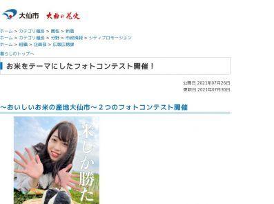 フォトコンめぐりへのご登録ありがとうございました。https://photocon.meguri.jp/_e0364586_21193651.jpg