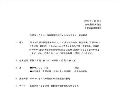 フォトコンめぐりへのご登録ありがとうございました。https://photocon.meguri.jp/_e0364586_21200667.jpg