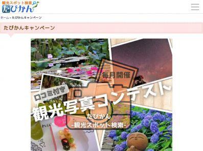 フォトコンめぐりへのご登録ありがとうございました。https://photocon.meguri.jp/_e0364586_21203893.jpg
