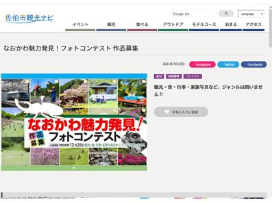 フォトコンめぐりへのご登録ありがとうございました。https://photocon.meguri.jp/_e0364586_21204170.jpg
