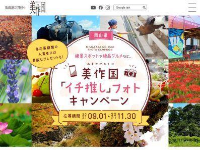 フォトコンめぐりへのご登録ありがとうございました。https://photocon.meguri.jp/_e0364586_21204970.jpg