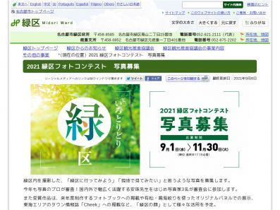 フォトコンめぐりへのご登録ありがとうございました。https://photocon.meguri.jp/_e0364586_21205462.jpg