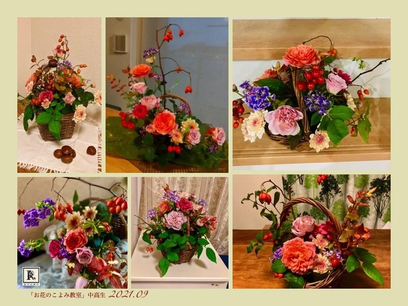 秋色の花々をバスケットに✨🧺🍁_c0128489_18550359.jpg