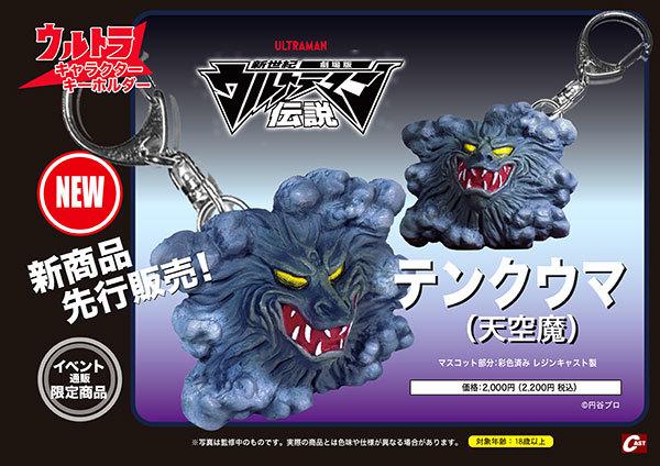9月の超大怪獣はウルトラマンゼアス25周年上映会!_a0180302_07141093.jpg