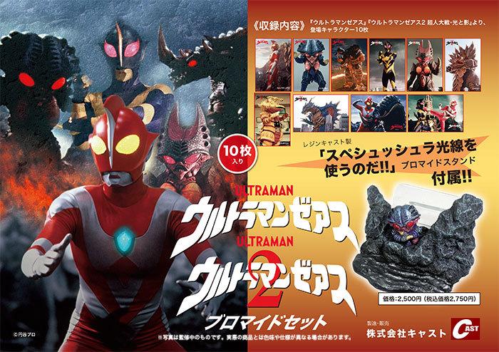 9月の超大怪獣はウルトラマンゼアス25周年上映会!_a0180302_07141674.jpg