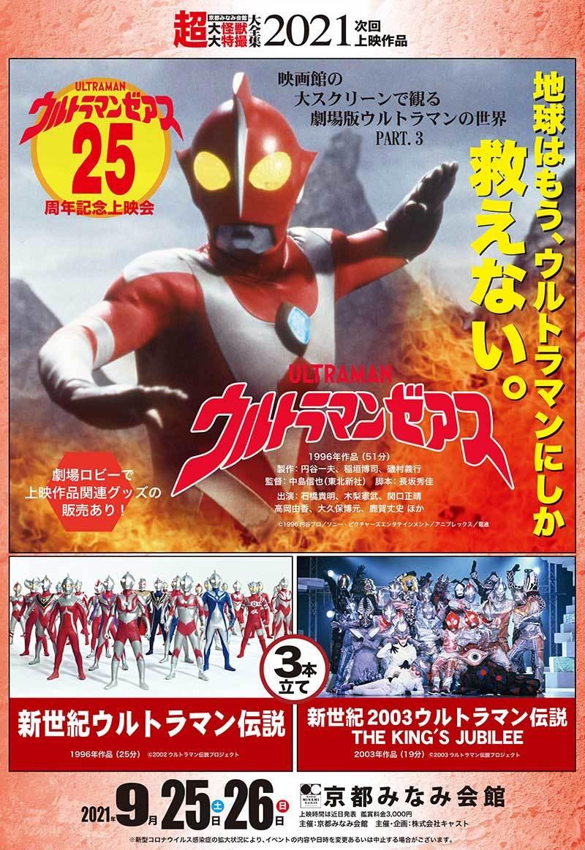 9月の超大怪獣はウルトラマンゼアス25周年上映会!_a0180302_07142487.jpg