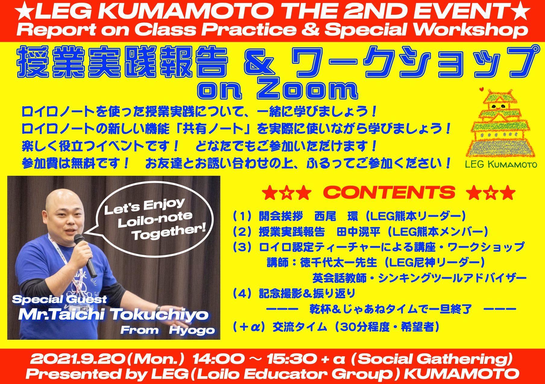 LEG Kumamoto 第2回イベント_c0052304_10212779.jpg