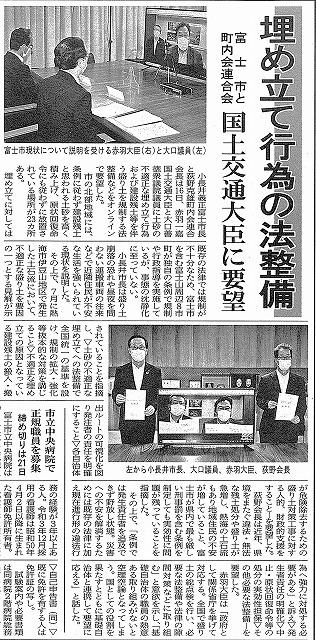 市長と富士市町内会連合会長が、国土交通大臣に「盛土規制に関する法整備」をオンラインで要望_f0141310_08281395.jpg