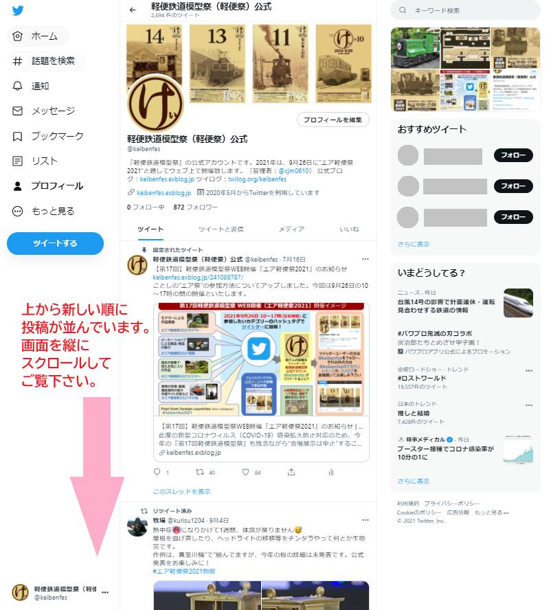 『エア軽便祭2021』総合ご案内_a0100812_00445299.png