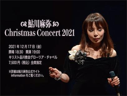 「鮎川麻弥 Christmas Concert 2021」♪12月17日♪決定いたしました!ヾ(^▽^)ノ_c0118528_14434676.jpg