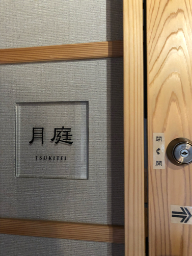 山田屋旅館で旅気分(1)月庭のお部屋♪〜202108茨城_f0207146_09572472.jpg