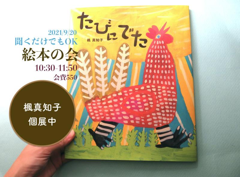 月に一度のゆるい会、絵本を軸に楽しい時間!わたしの愉しみでもあります。_f0129557_11542411.jpg