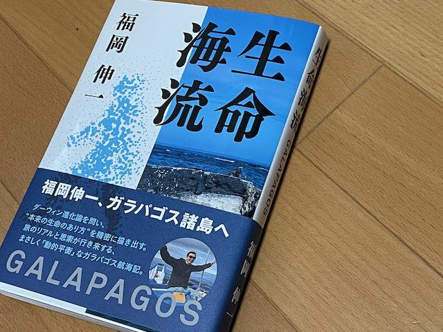 「生命海流」 福岡伸一_b0247073_16524718.jpeg