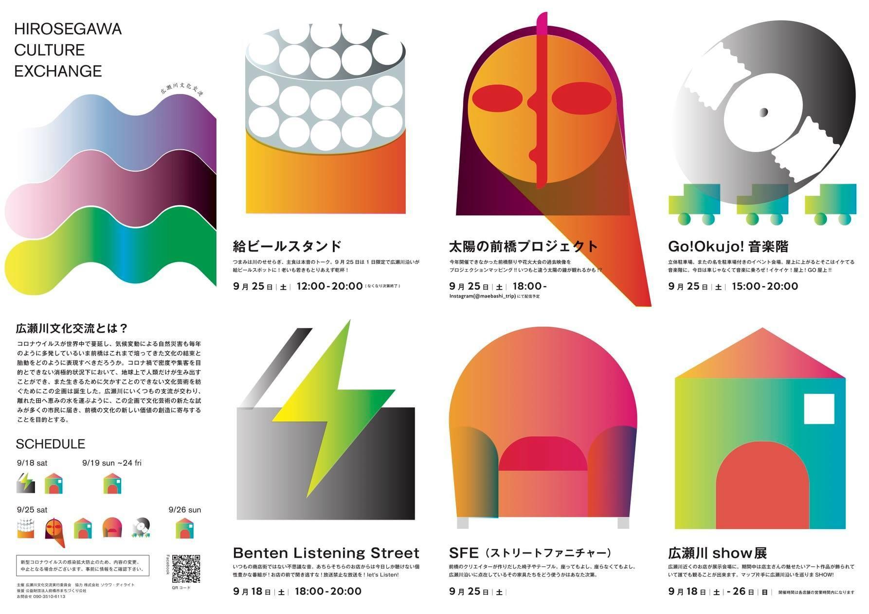 広瀬川文化交流   ~ 9月26日(日)_e0187286_20563239.jpg