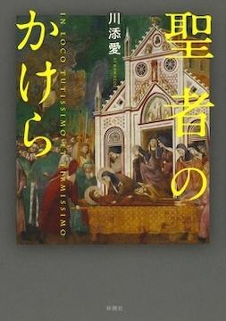 アッシジにて・・・『聖者のかけら』、川添愛・著_c0339296_18062581.jpg