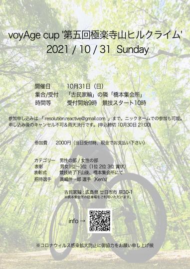 10月31日(日)『voyAge cup \'第五回極楽寺山ヒルクライム\'』_c0351373_13105333.jpg