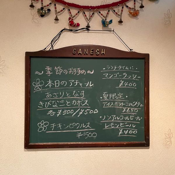 店内の黒板に注目!季節のおすすめに本日のアチャール!_e0145685_22163605.jpg