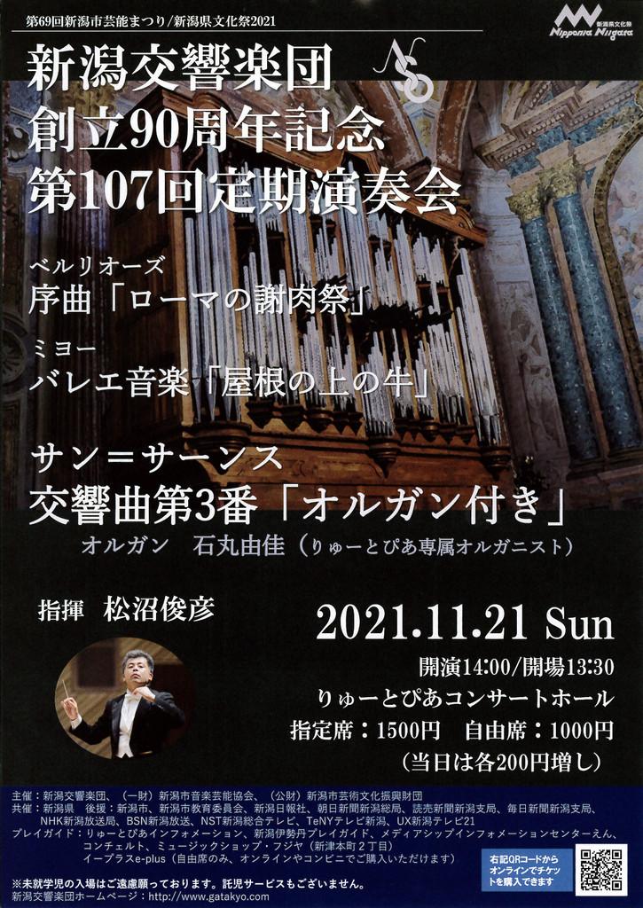 新潟交響楽団さん、秋公演発表!!_e0046190_18244863.jpg