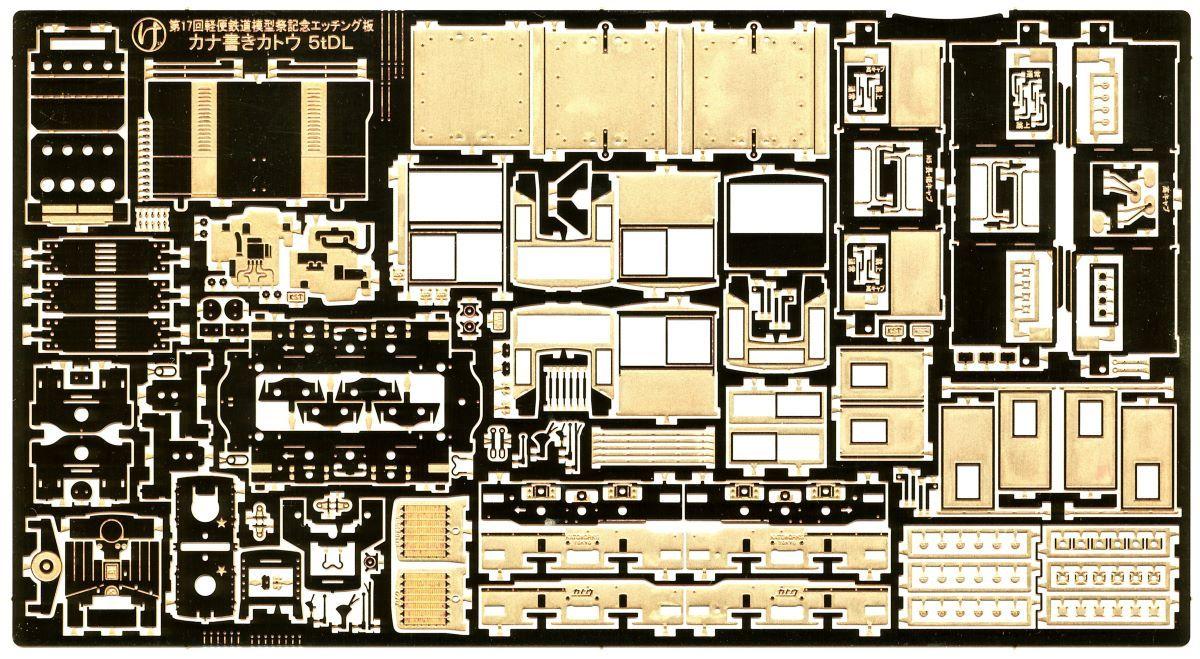 【第17回/エア2021】記念製品 カナ書きカトウ 5tDL 車体エッチング板_a0100812_10180434.jpg