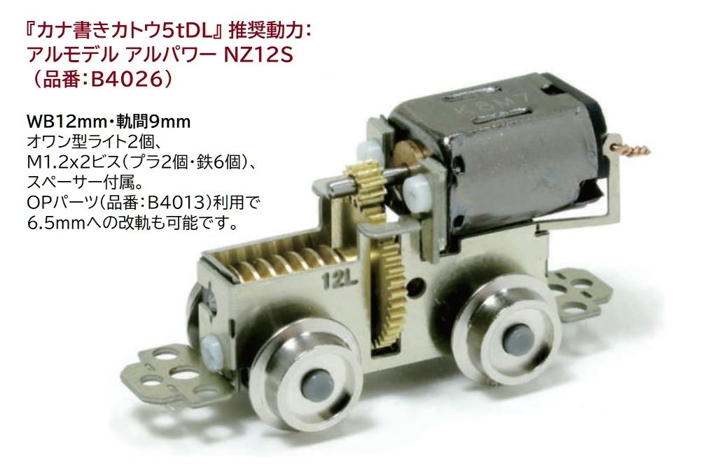 【第17回/エア2021】記念製品 カナ書きカトウ 5tDL 車体エッチング板_a0100812_12371057.jpg