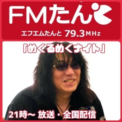 きっともうすぐ故郷へ!今夜はテッパンのFMたんとからラジオ放送です☆_b0183113_16170375.jpg