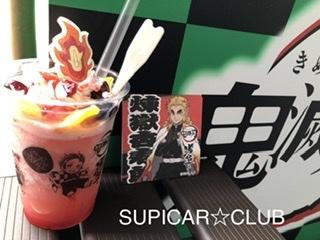 鬼滅の刃 浅草コラボ☆スピッツ草野さんも村田さん推し - SUPICAR ☆ CLUB