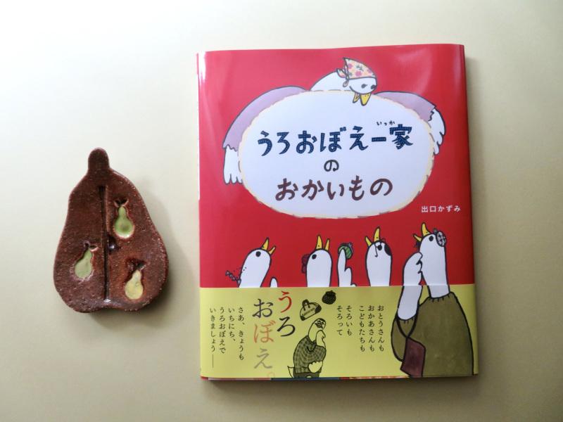 絵本の会、こんな本を紹介しました!9月20日の次は10月24日の予定です。_f0129557_17480193.jpg