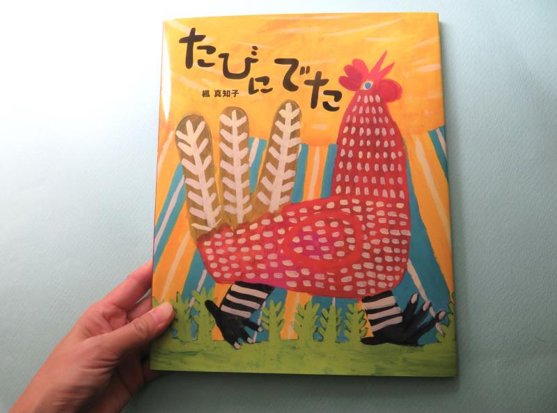 絵本の会、こんな本を紹介しました!9月20日の次は10月24日の予定です。_f0129557_17574861.jpg