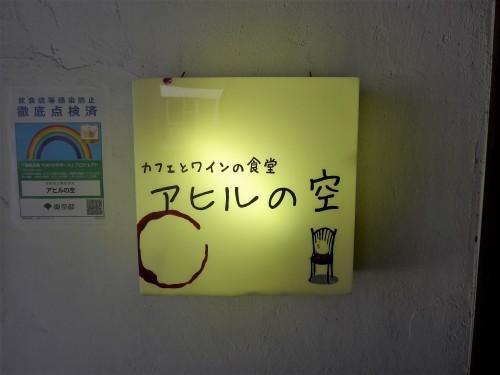 西荻窪「アヒルの空」へ行く。_f0232060_14252754.jpg