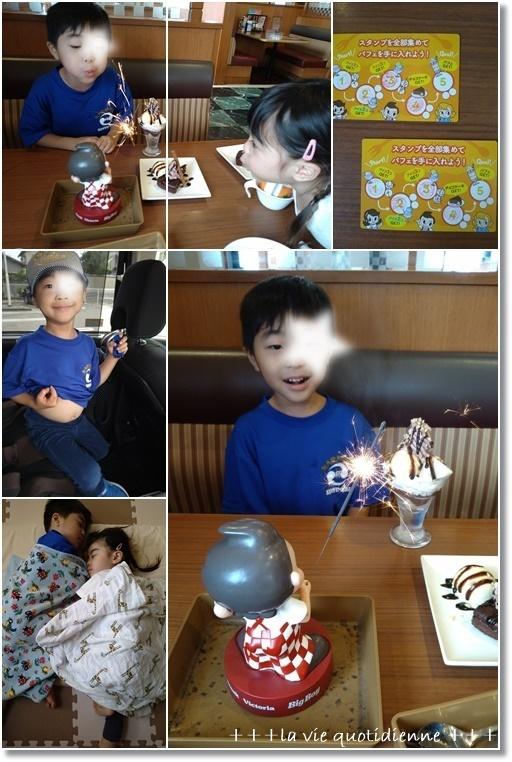 【つくれぽ1000件達成!】大葉味噌と4歳王子の誕生日前祝いにビッグボーイで♪_a0348473_08020958.jpg