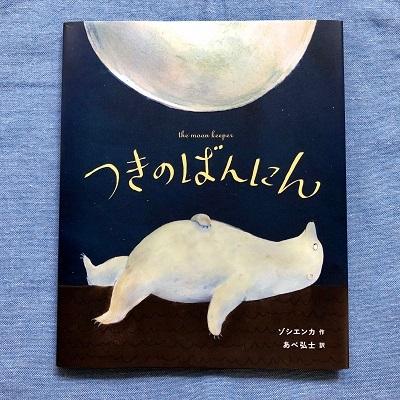 美しいお月さま絵本~つきのばんにん_c0252184_16243770.jpg